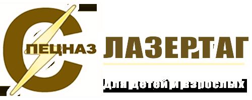 Лазертаг в Арсеньеве и Приморском крае